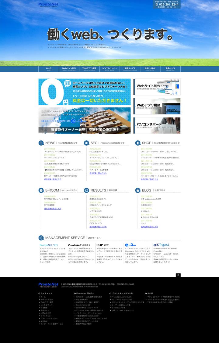 プロントネットホームページ