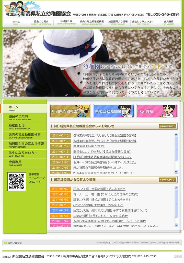 新潟県私立幼稚園協会ホームページ