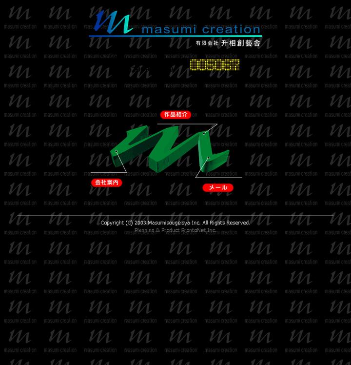 升相創藝社ホームページ