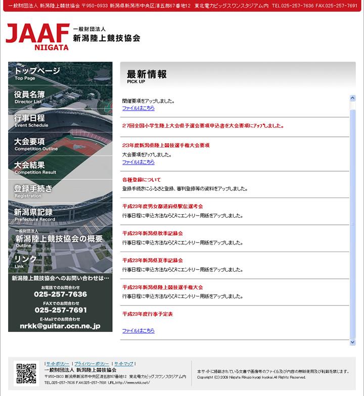 新潟陸上競技協会ホームページ
