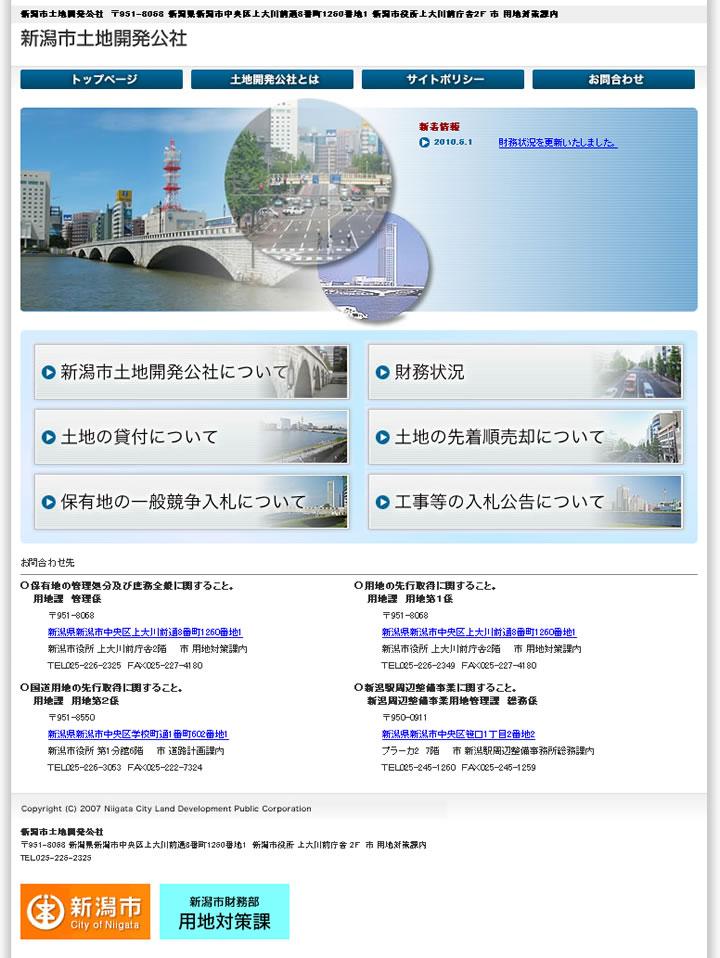 新潟市土地開発公社ホームページ