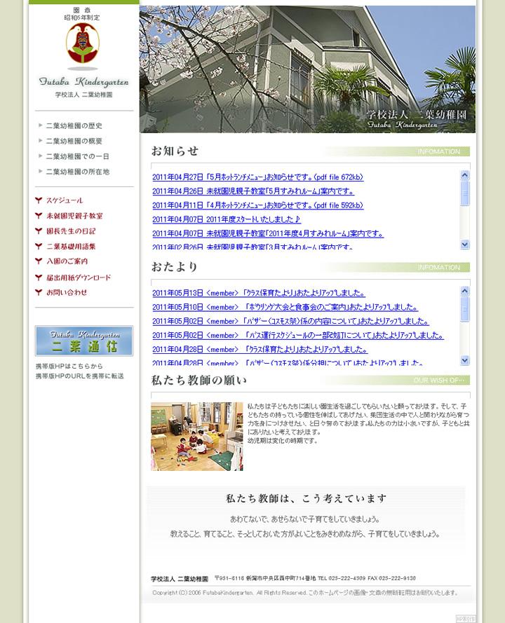 学校法人二葉幼稚園ホームページ