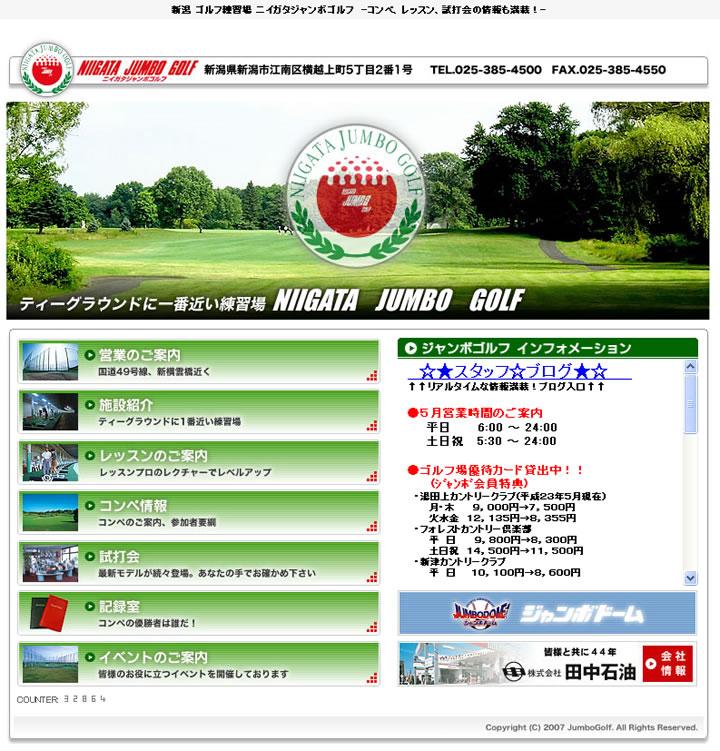 ニイガタジャンボゴルフ ホームページ
