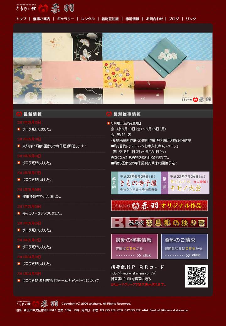 きものの館 赤羽ホームページ