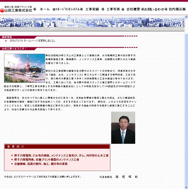 山田工業ホームページ