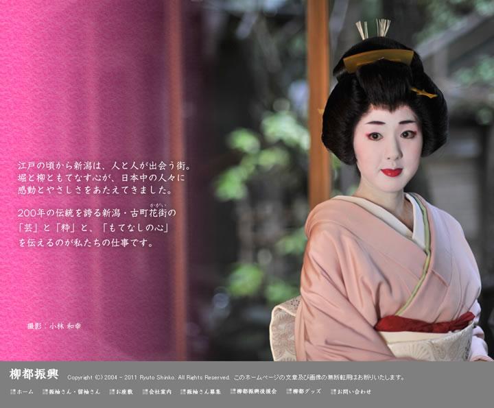柳都振興ホームページ