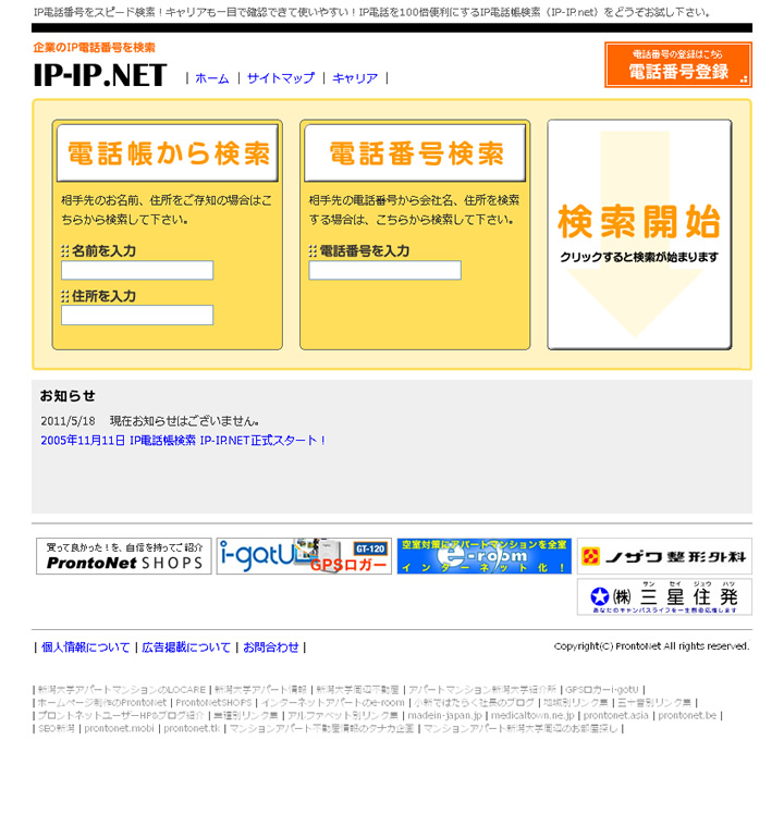 IP電話帳検索ホームページ