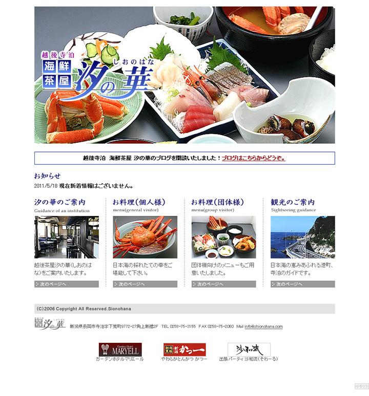 汐の華ホームページ