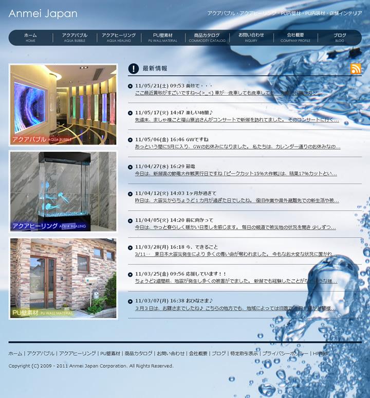 アンメイ・ジャパンホームページ