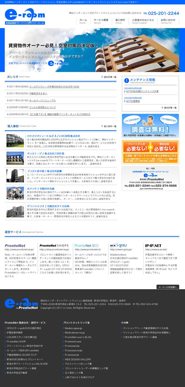 e-roomホームページ