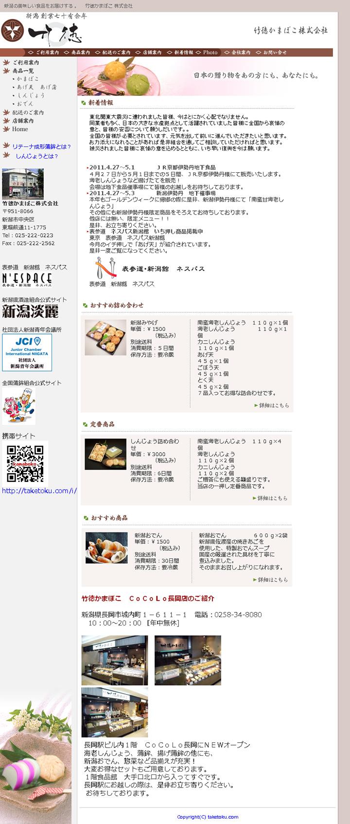 竹徳かまぼこホームページ