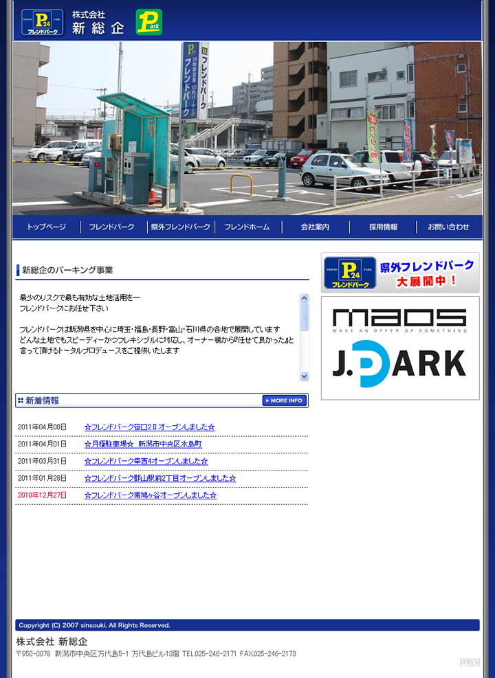 新総企ホームページ