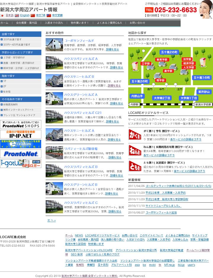 新潟大学周辺の不動産情報ホームページ