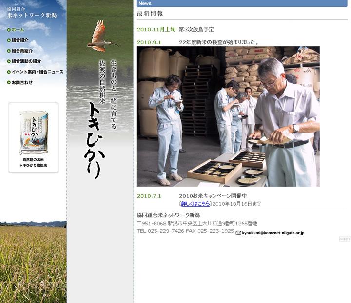 協同組合米ネットワーク新潟ホームページ