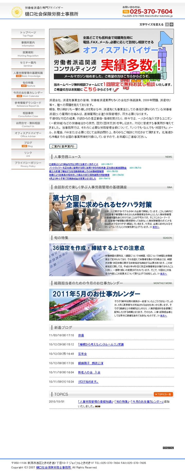 樋口社会保険労務士事務所ホームページ