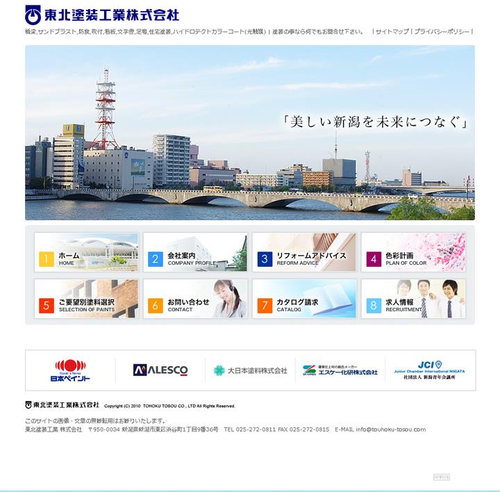 東北塗装工業ホームページ