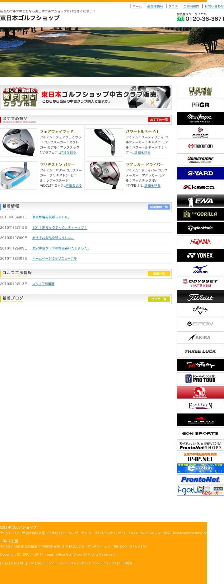 東日本ゴルフショップホームページ