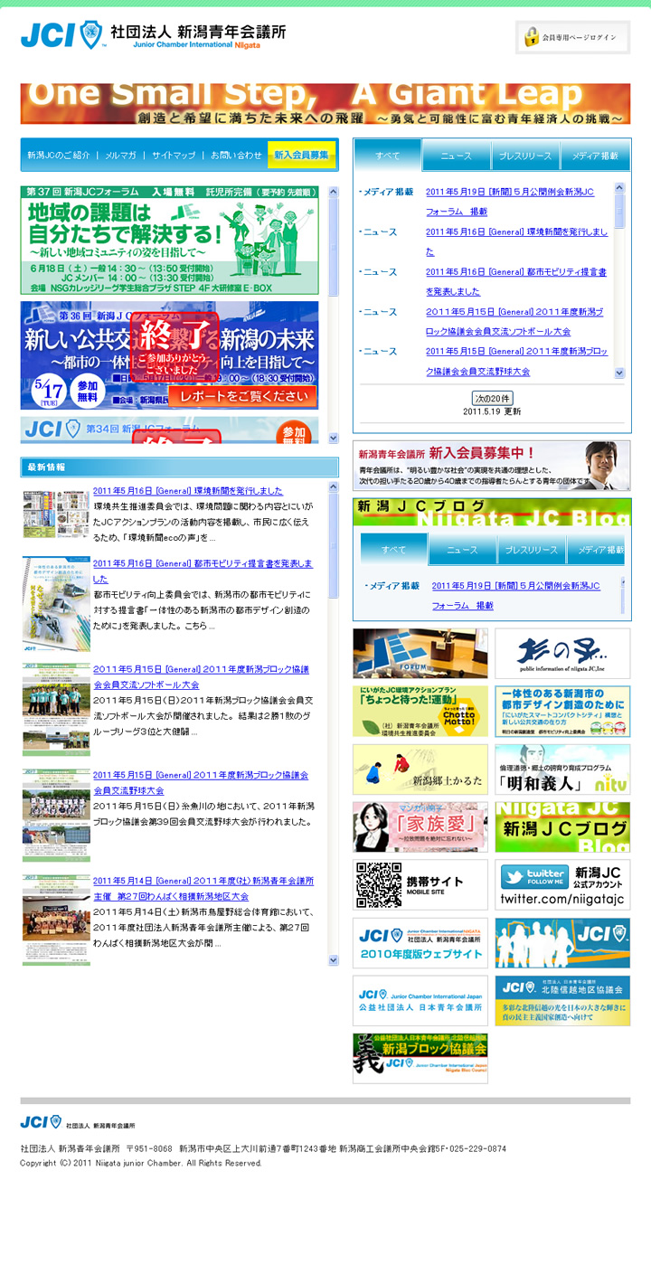 2011新潟JC 社団法人新潟青年会議所ホームページ