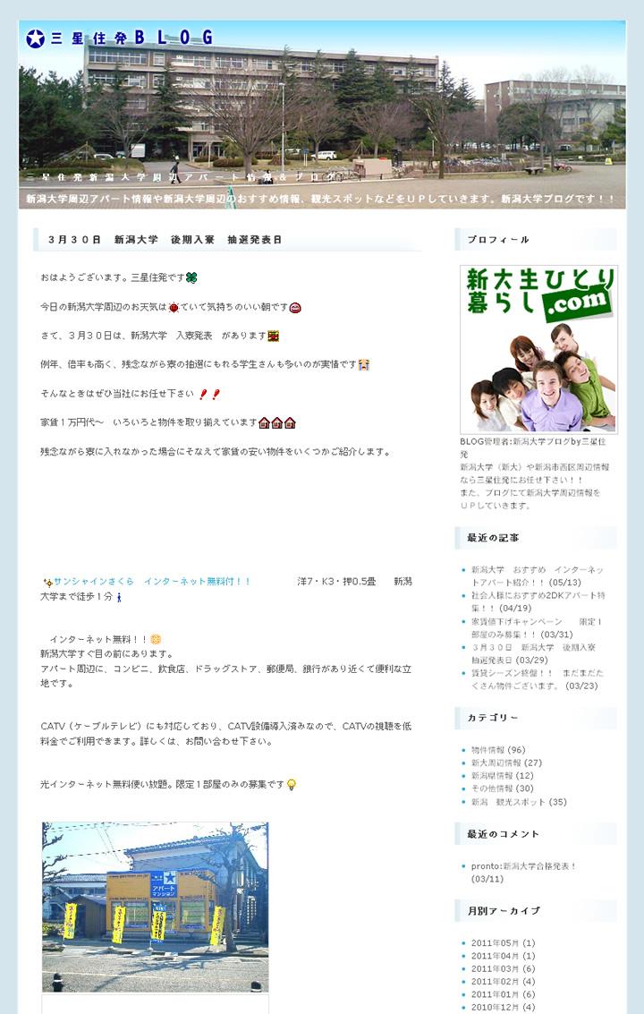 三星住発新潟大学周辺アパート情報&ブログ