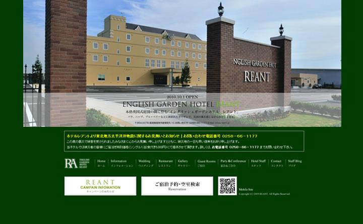 イングリッシュガーデンホテル レアント ホームページ