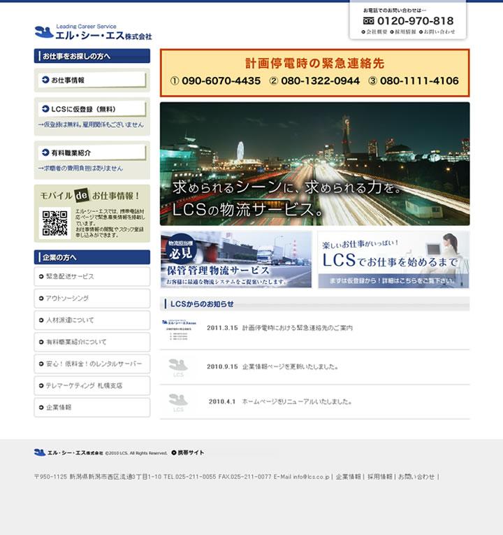 人材派遣会社エル・シー・エス株式会社 ホームページ
