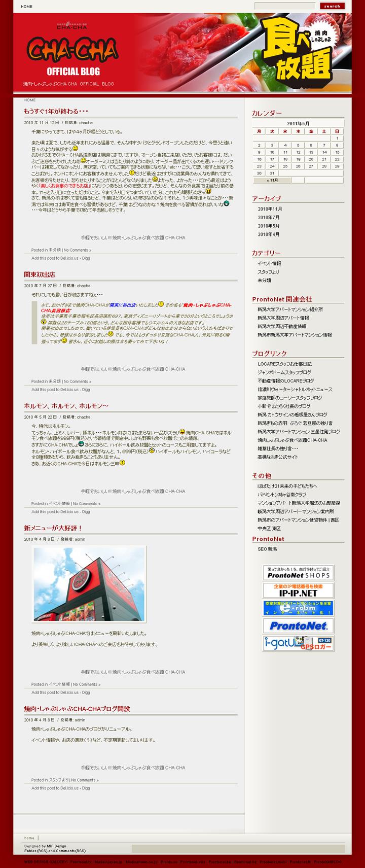 CHA-CHAオフィシャルブログ