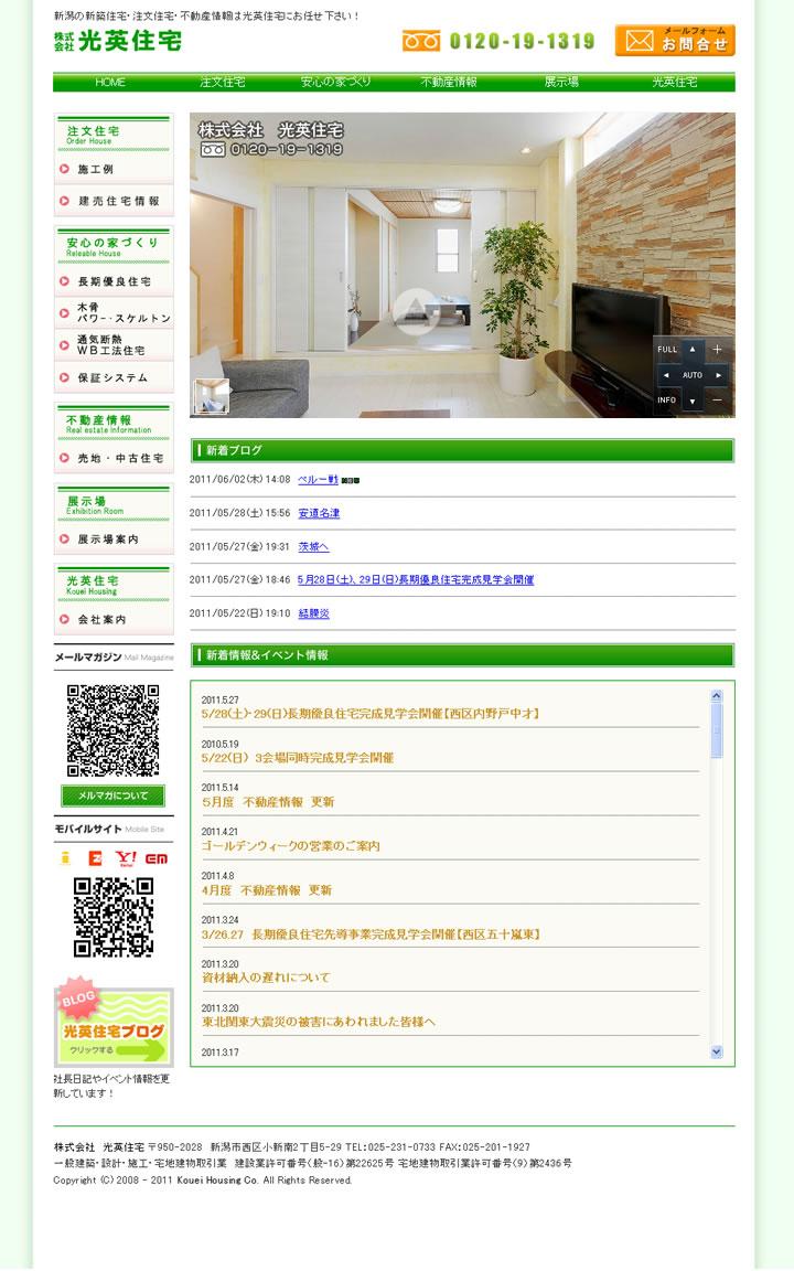 株式会社光英住宅 ホームページ