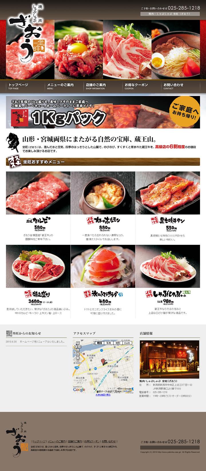 焼肉・しゃぶしゃぶ坐旺(ざおう)ホームページ