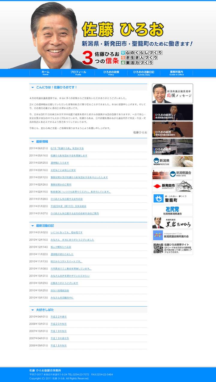佐藤ひろおホームページ