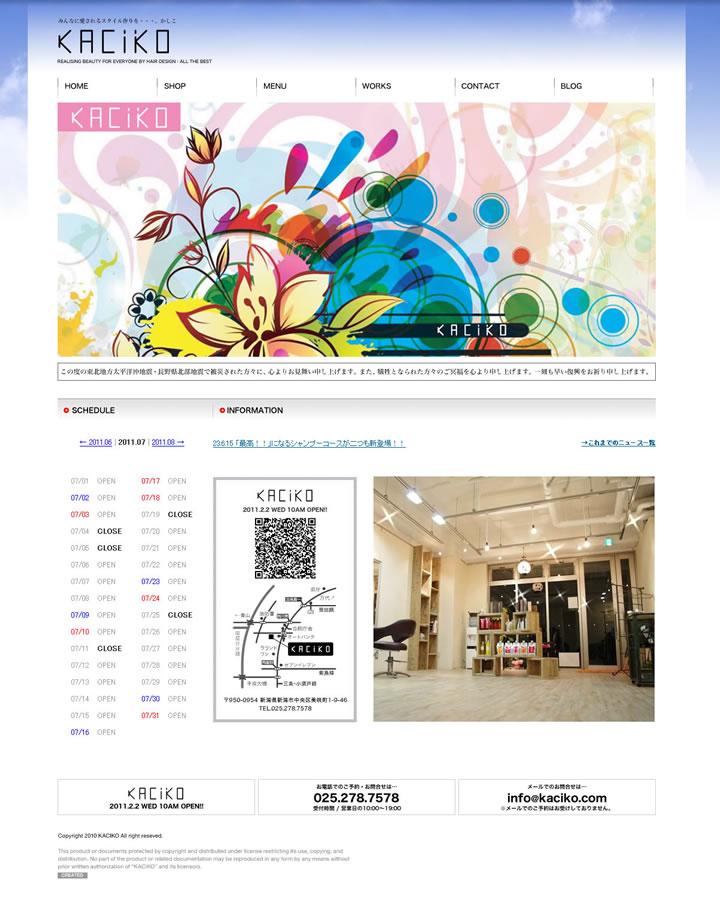 美容室kaciko ホームページ