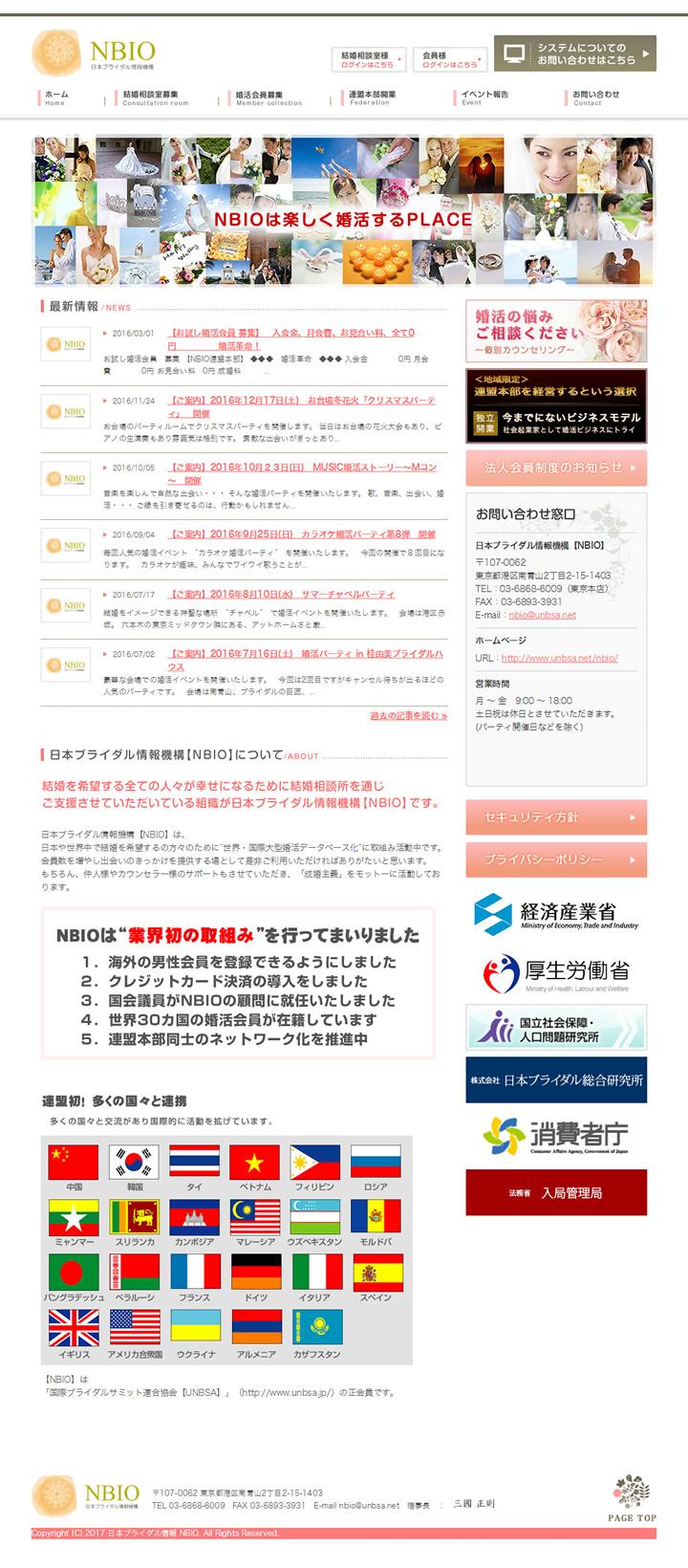 日本ブライダル情報機構 NBIOホームページ